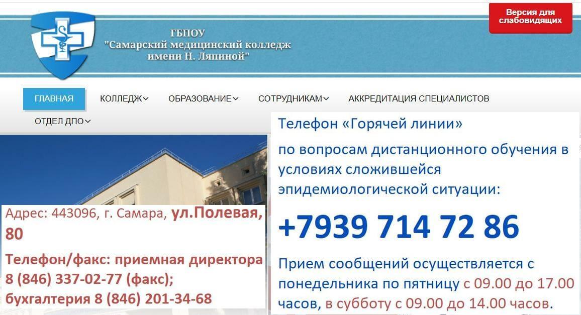 Сайт мед колледжа smedk.ru