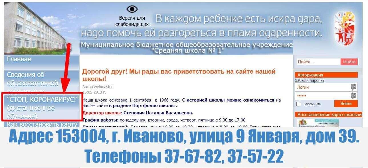 Сайт Ивановской школы номер 1