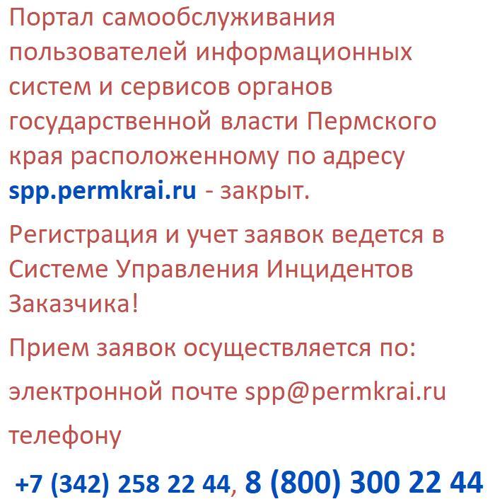 портал spp permkrai закрыт