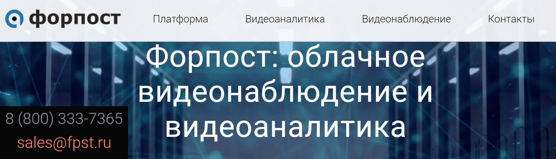 Официальный сайт облачной платформы «Форпост»