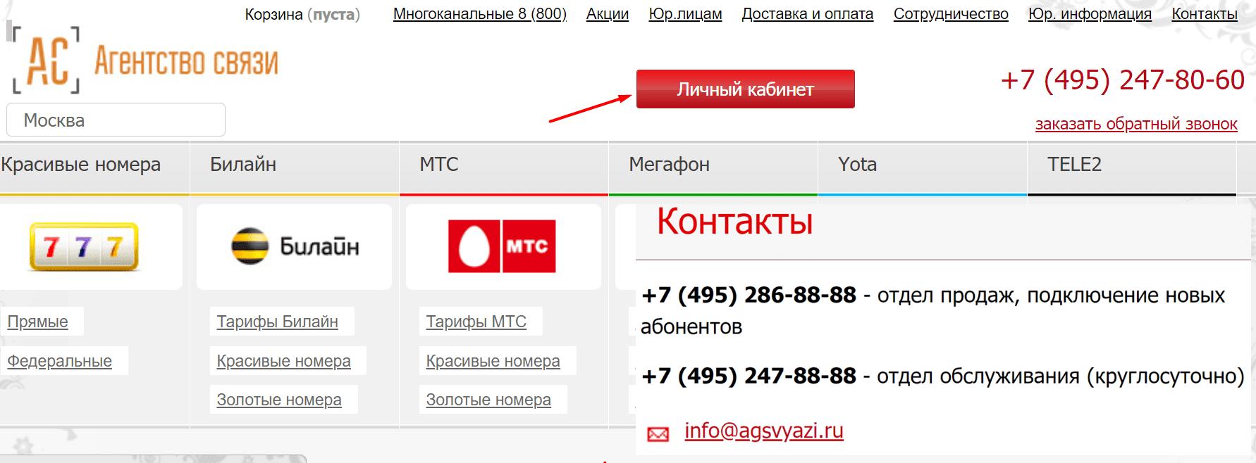 """Ссылка на сайт """"Агентство Связи"""""""