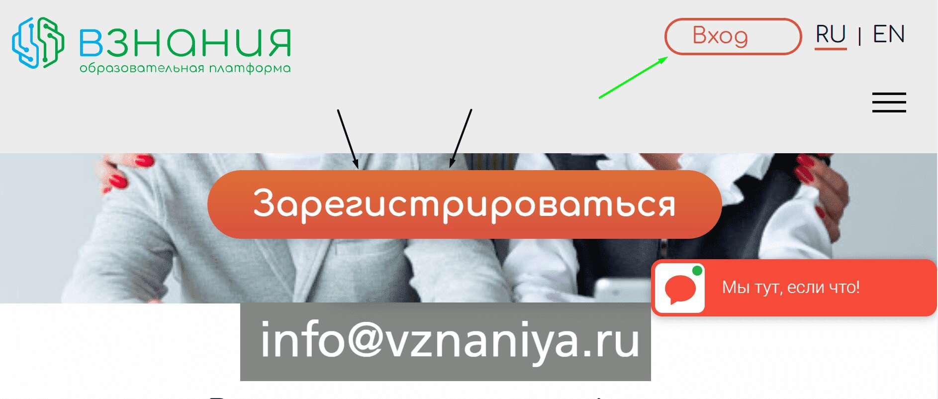 Сайт образовательной платформы по иностранным языкам «ВЗНАНИЯ»