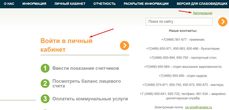 """Официальный сайт """"УК Пирс"""""""