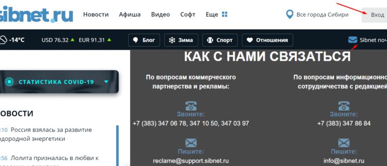 """Ссылка на сайт """"Sibnet Ru"""""""