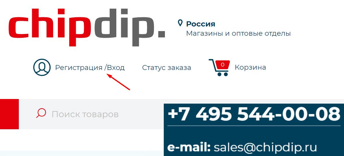 Ссылка на сайт интернет-магазина «ЧИП и ДИП»