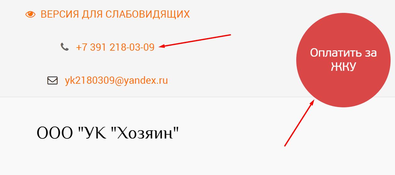 Официальный сайт управляющей компании «Хозяин»