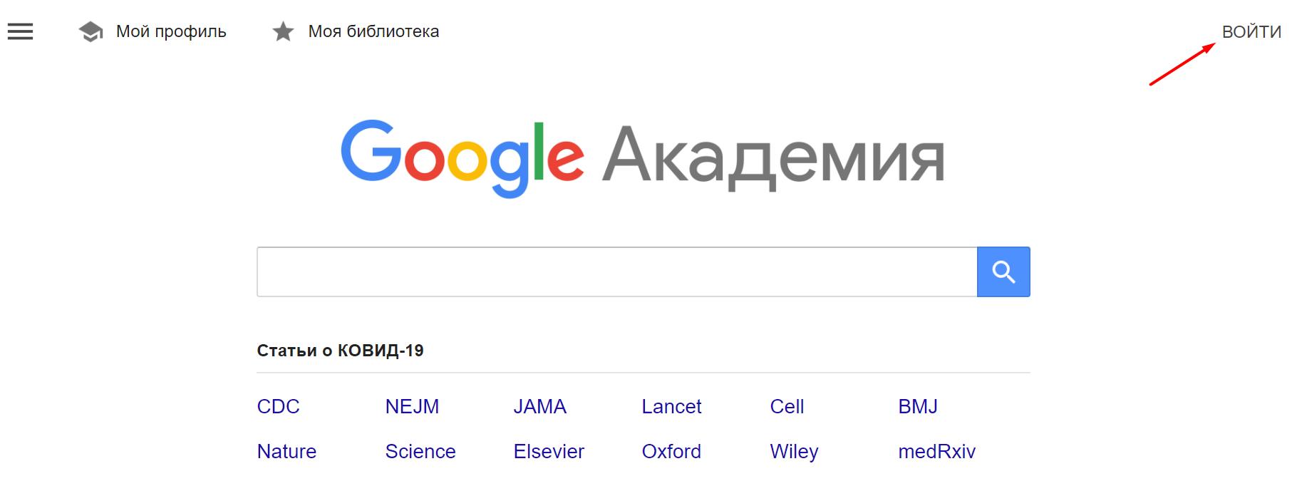 Сайт поисковой системы «Гугл Академия»