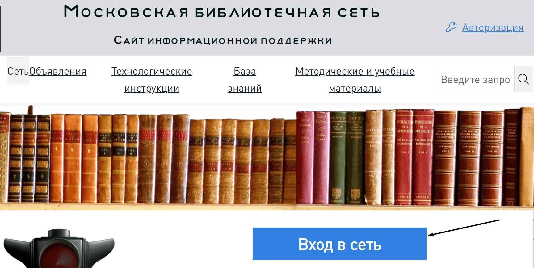 Ссылка на сайт «Lib Mos Ru»