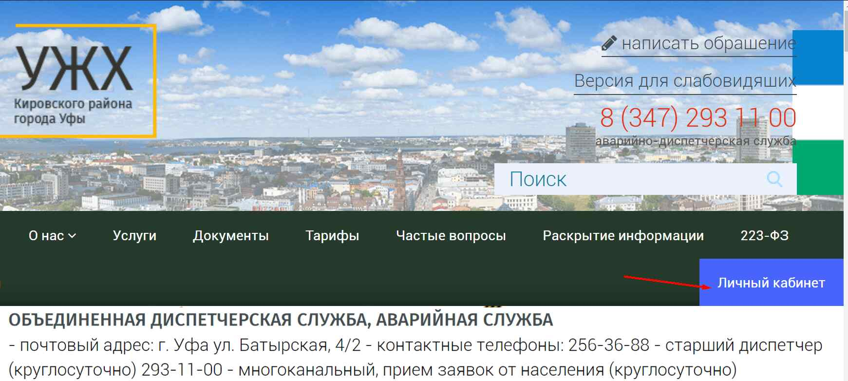 Официальный сайт компании АО «УЖХ Кировского района городского округа город Уфа Республики Башкортостан»