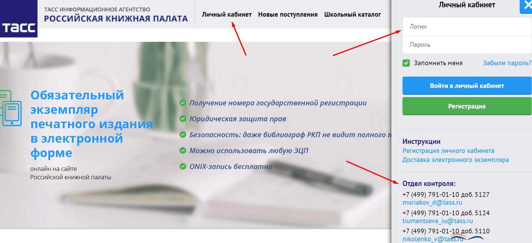 Ссылка на сайт Российской книжной палаты