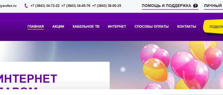 Официальный сайт интернет-провайдера «ЦИФРОВЫЕ ТЕХНОЛОГИИ»
