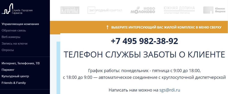 Сайт Службы Городских Сервисов
