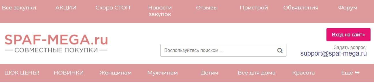login «Спаф Мега»