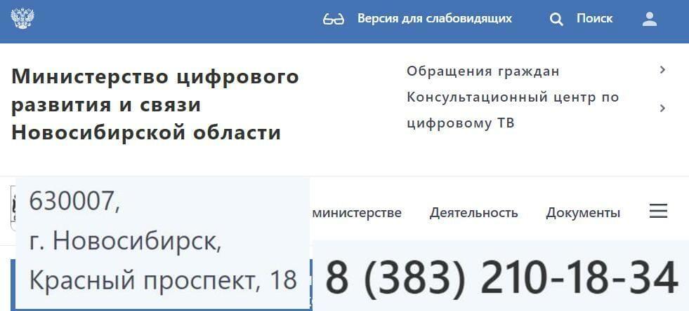 ЛК Министерство цифрового развития и связи Новосибирской области