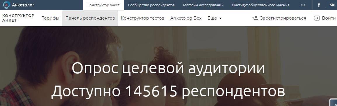 ЛК «Анкетолог»