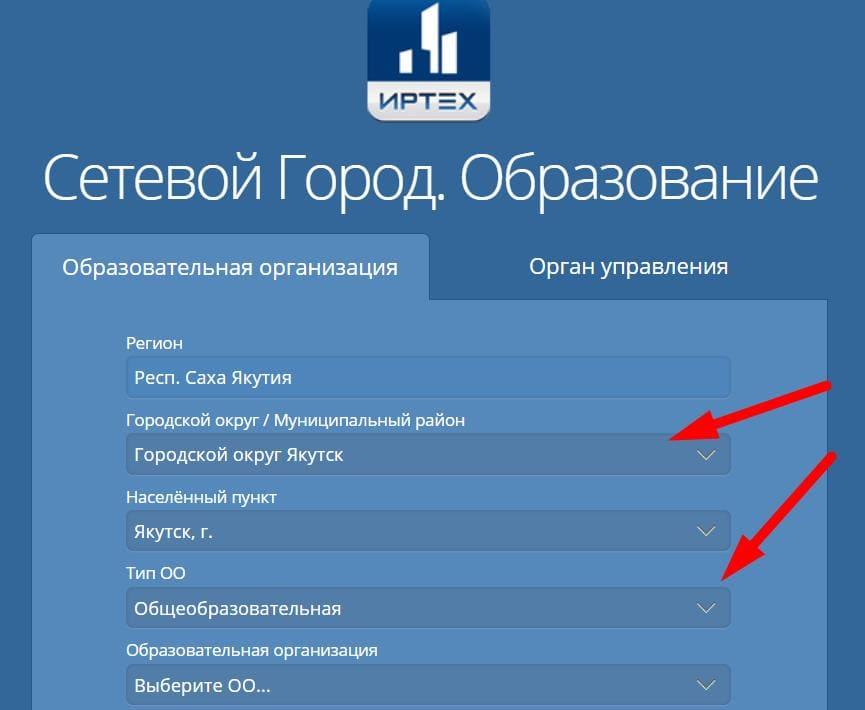 Лк Сетевой город Якутия