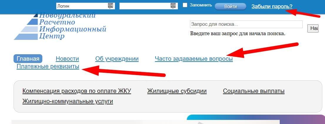 ЛК «НРИЦ» Новоуральск