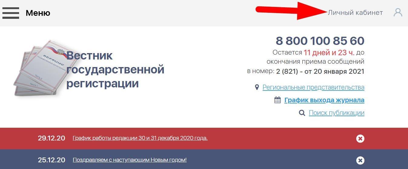 Ссылка на Вестник государственной регистрации где можно найти сообщения и публикации о банкротстве