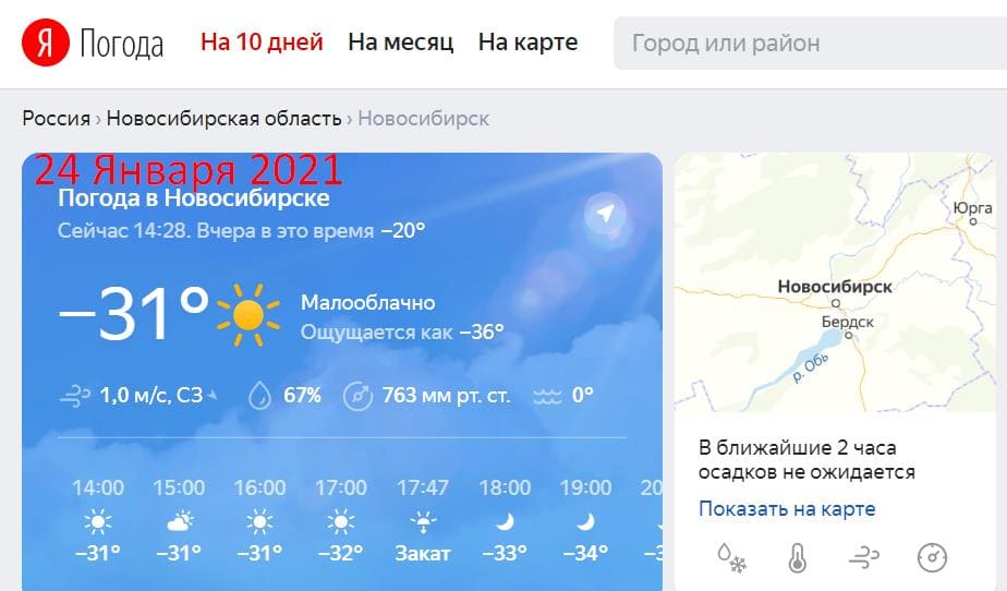 Сайт Температура около НГУ