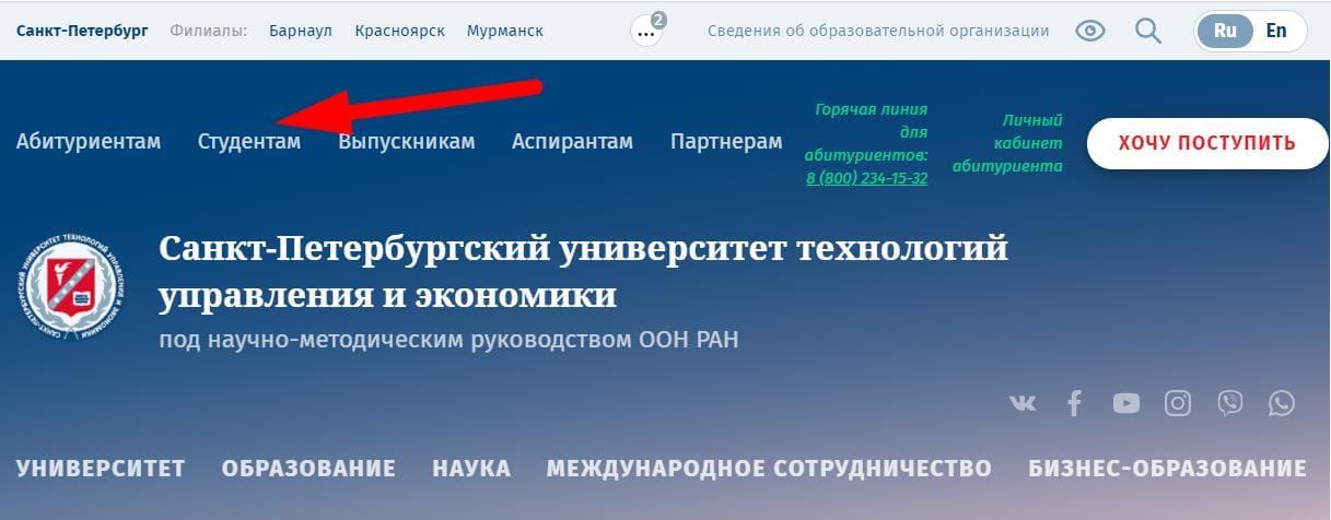 ЛК портала СПбУТУиЭ