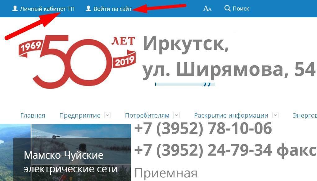 ЛК Облкоммунэнерго 38
