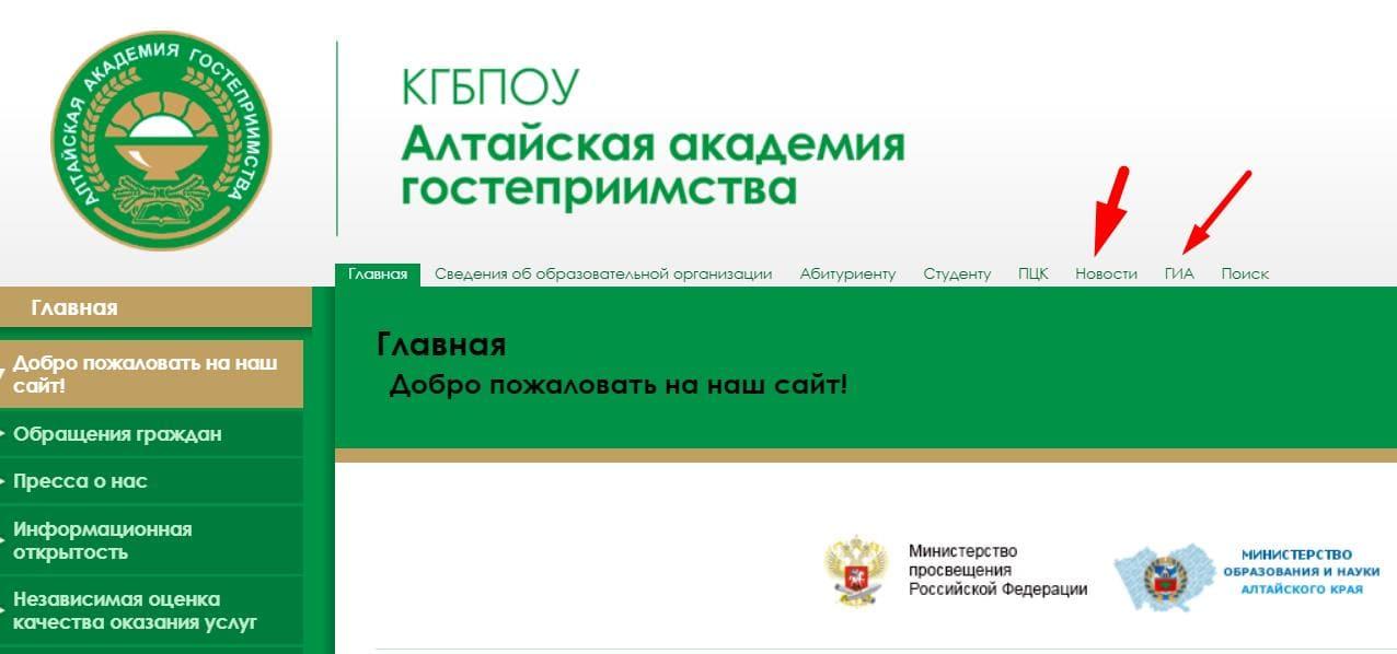Дистацнионка altag.ru