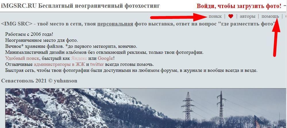 Сайт с фотками «iMGSRC»