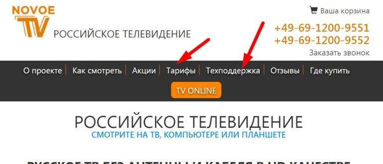 ЛК «Новое ТВ»