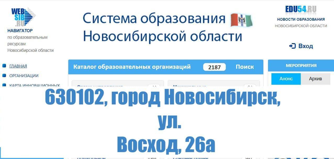 lk Websib.Ru