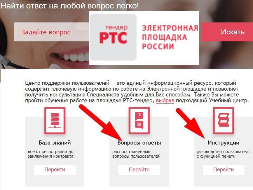 ЛК «РТС Тендер»