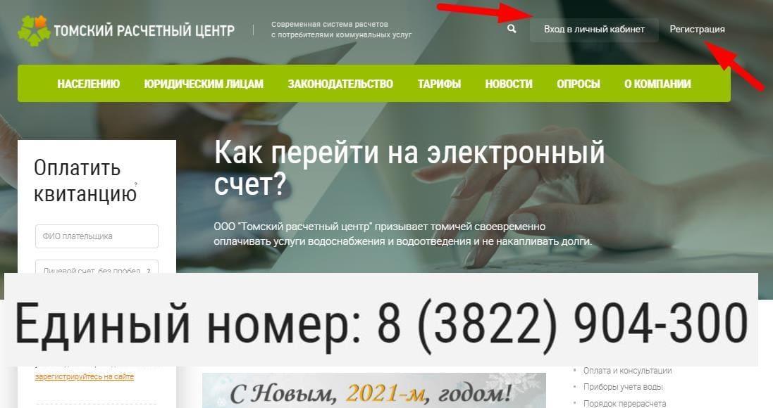 ЛК tomrc.ru