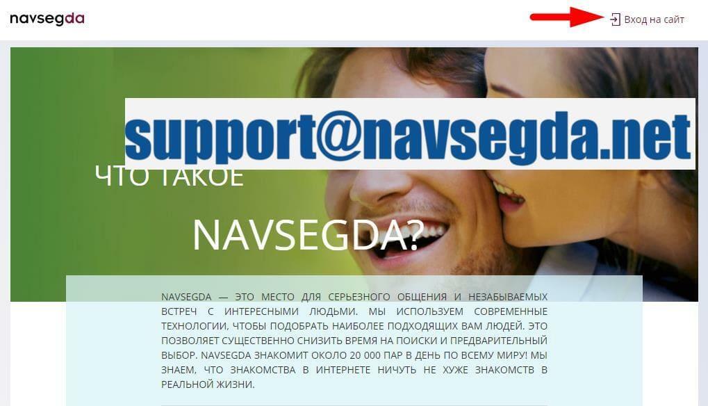 Ссылка на сайт navsegda.net