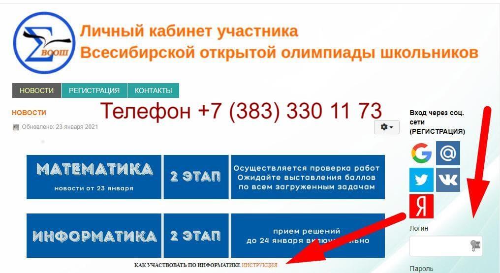 Сайт и ЛК ВсеСибирской олимпиады