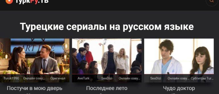 Сайт turkru.tv