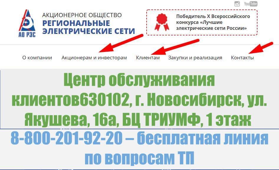 ЛК АО РЭС Новосибирск