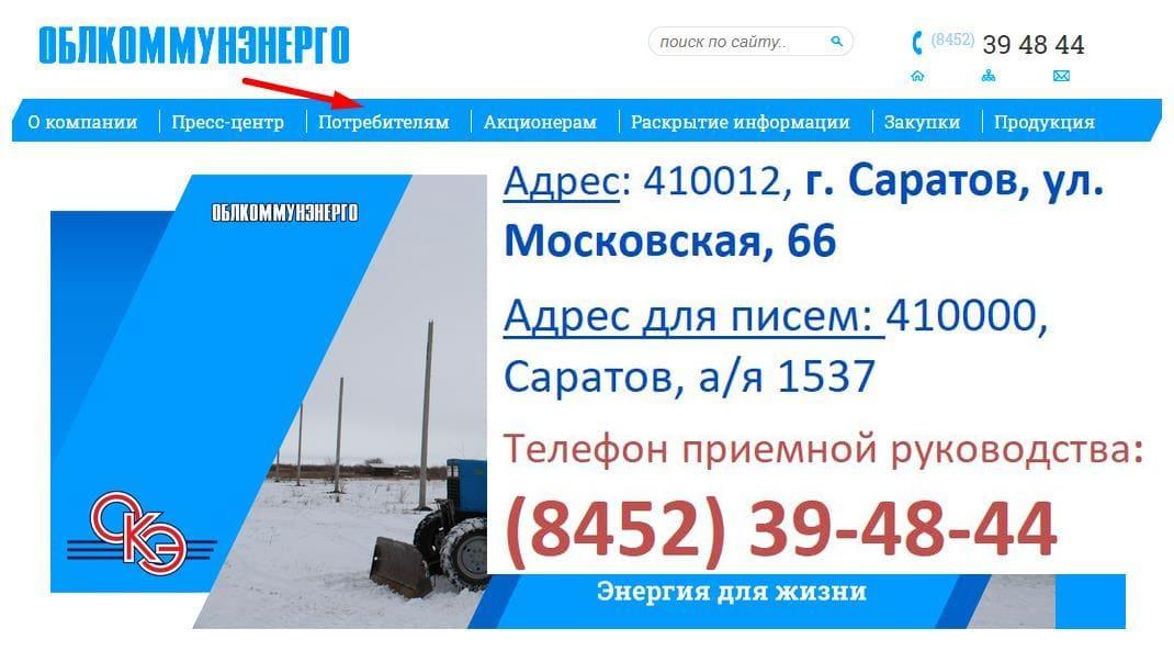 ЛК «ОблКоммунЭнерго» Саратовский