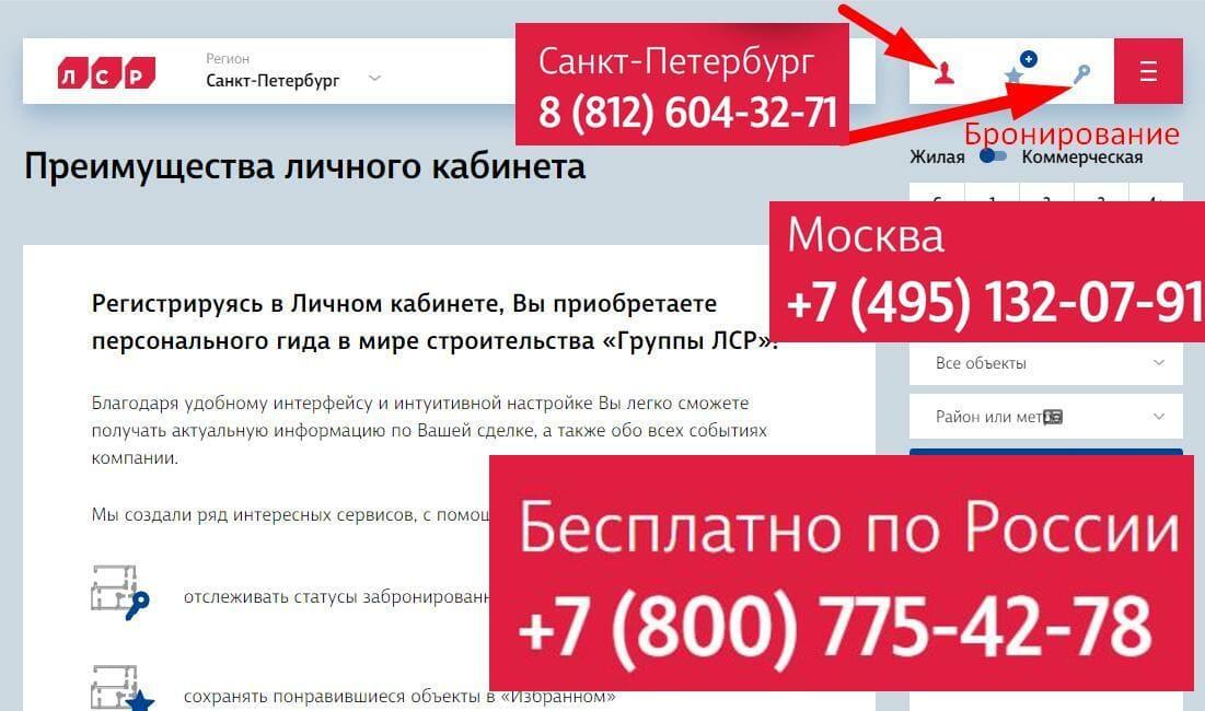 ЛК дольщика «ЛСР» Групп