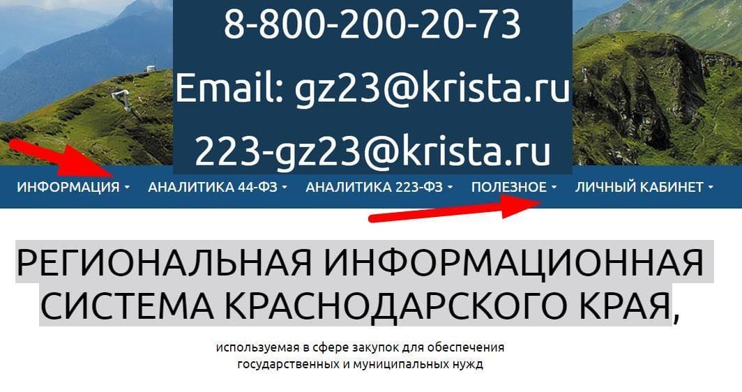 ЛК Системы «РИССЗ»