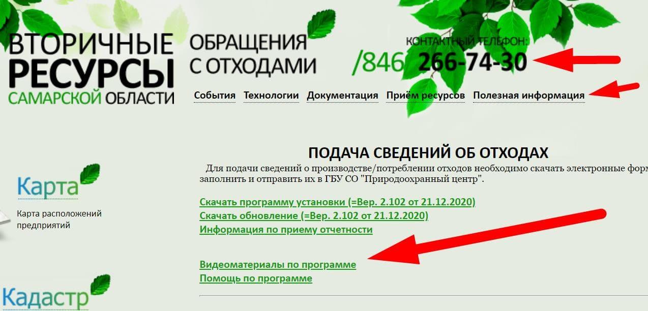Сайт Вторичные Ресурсы В Самарской области