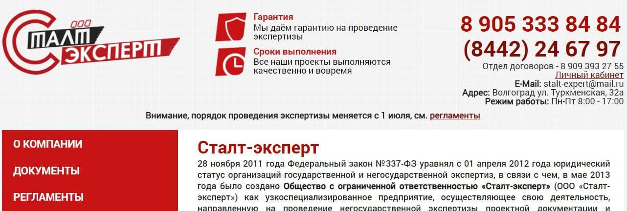 ЛК «Сталт Эксперт»