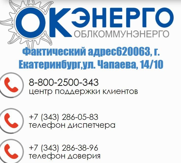 ЛК «ОблкоммунЭнерго» Екатеринбург