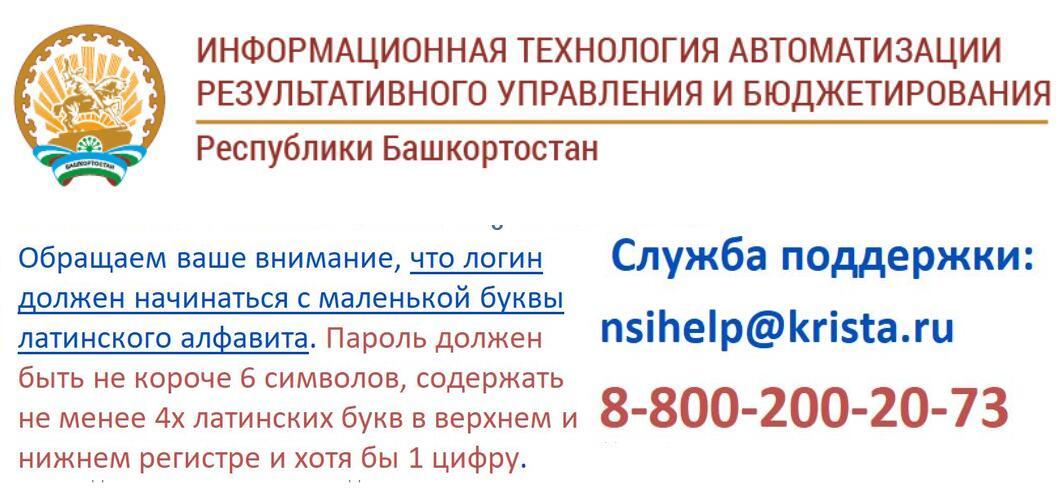 lk gosfin.bashkortostan.ru