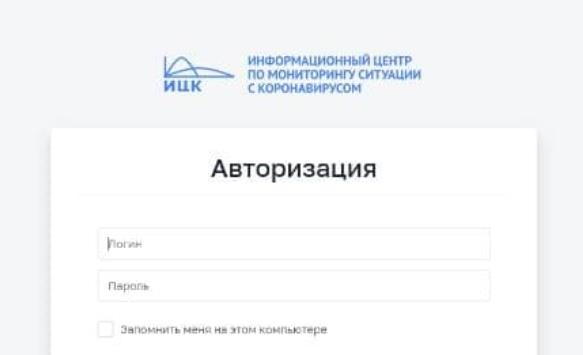 Сайт информационного центра по мониторингу ситуаций с ковидом