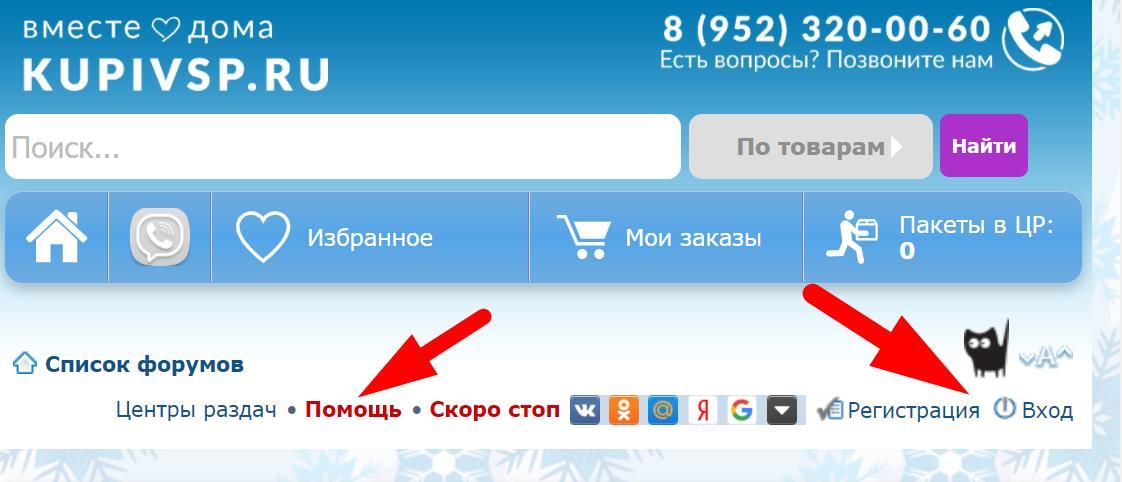 Вход на сайт «КУПИВСП»