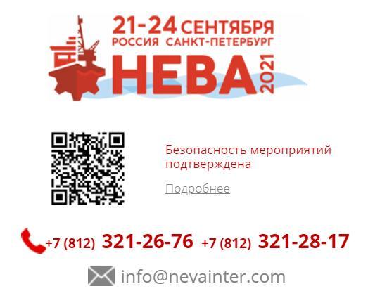 Сайт Выставка «Нева» 2021