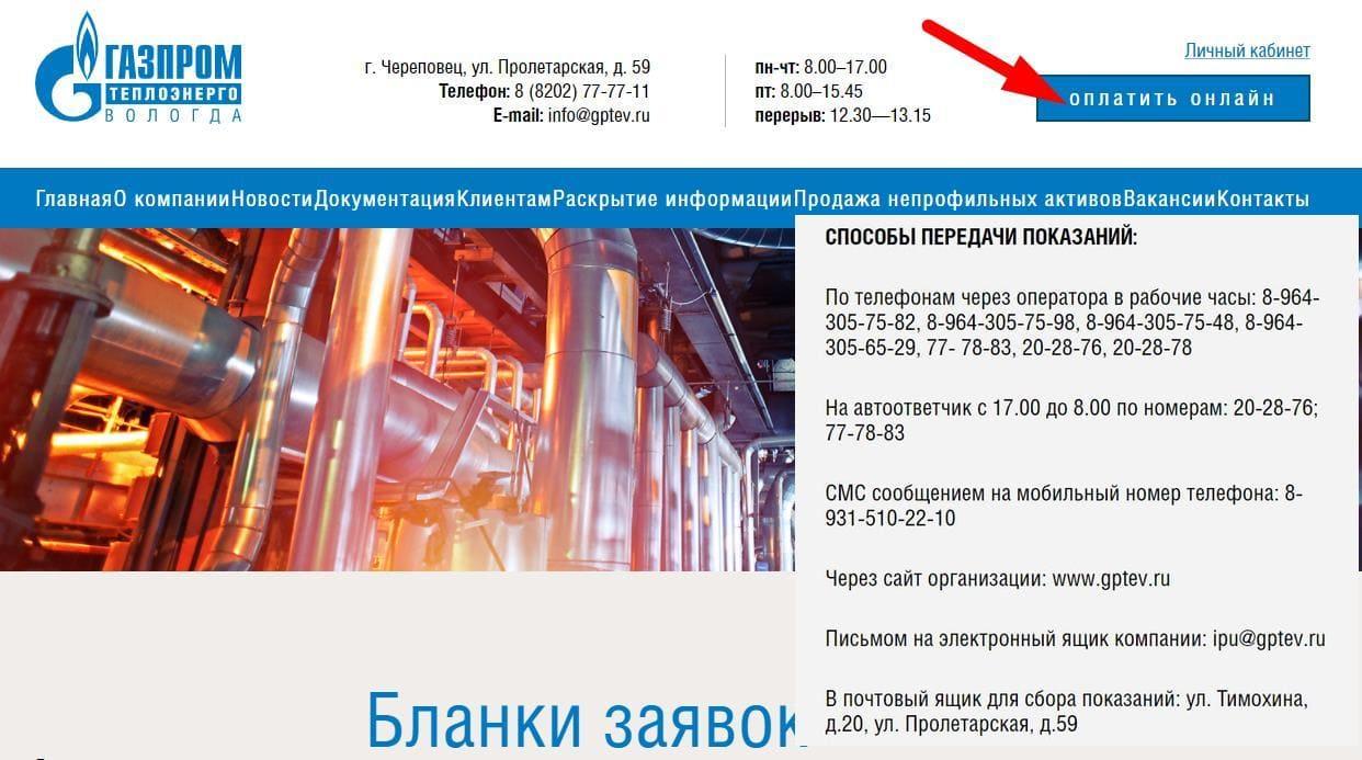 ЛК Газпром теплоэнерго Вологда