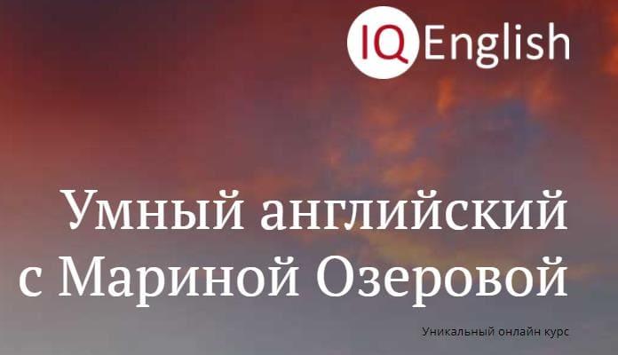 ЛК «IQEnglish»