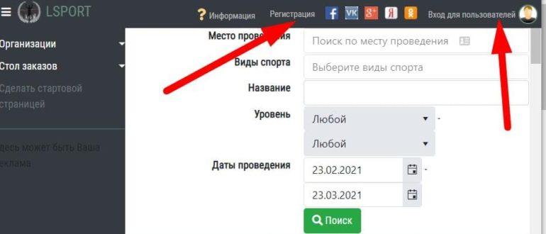 ЛК «lsport»