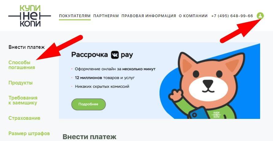 ЛК «Купи не Копи»