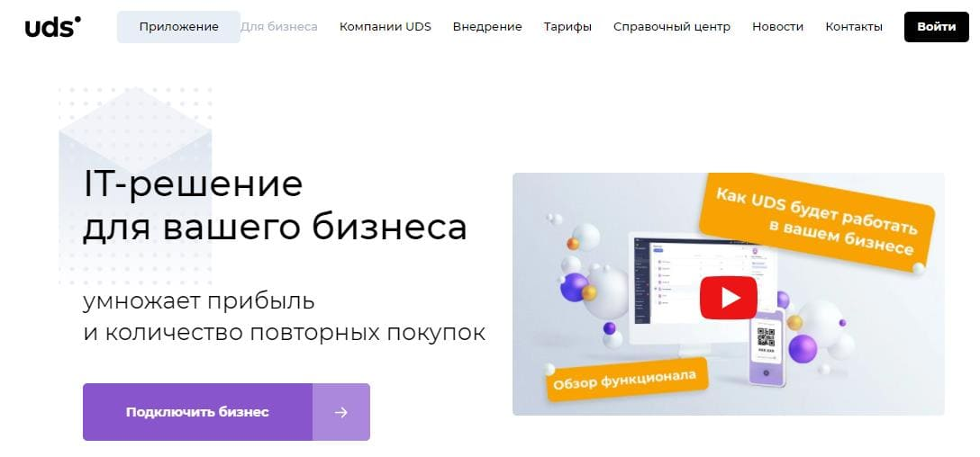 ЛК uds.app